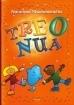 Treo Nua Junior Infants Folens